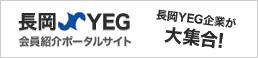 長岡YEGポータルサイト