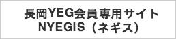 長岡YEGインフォメーションシステム(略称:NYEGIS(ネギス))
