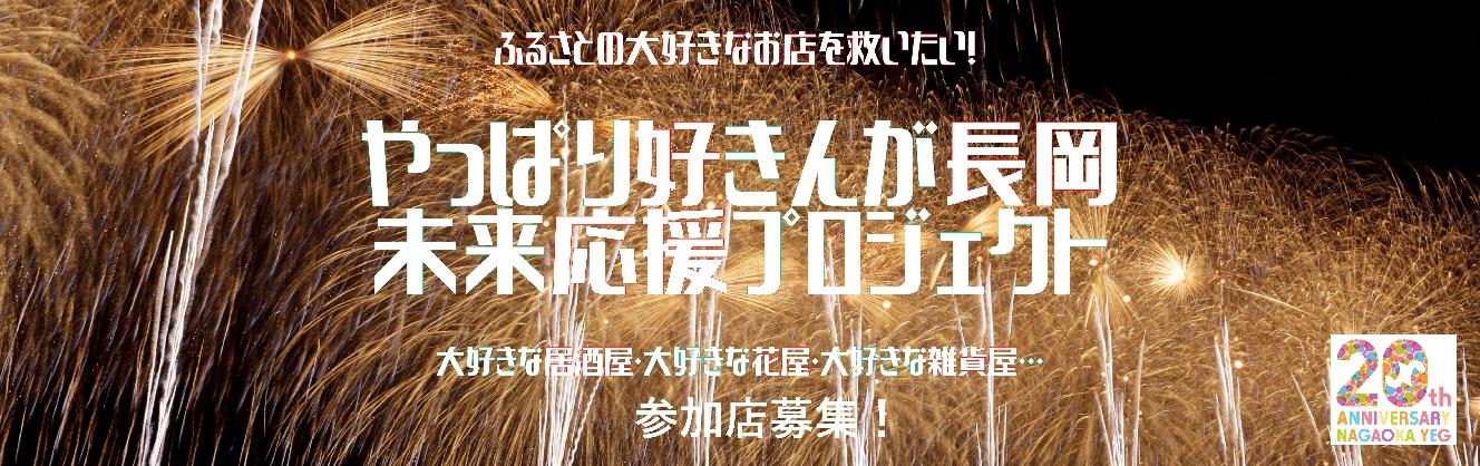 やっぱりすきんが長岡 未来応援プロジェクト