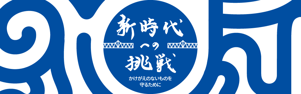 長岡商工会議所 青年部のホームページへようこそ。