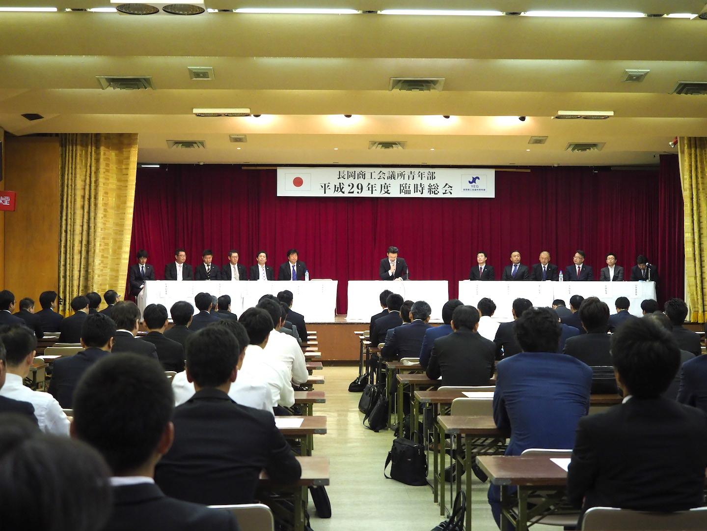 平成29年度 長岡商工会議所青年部臨時総会1