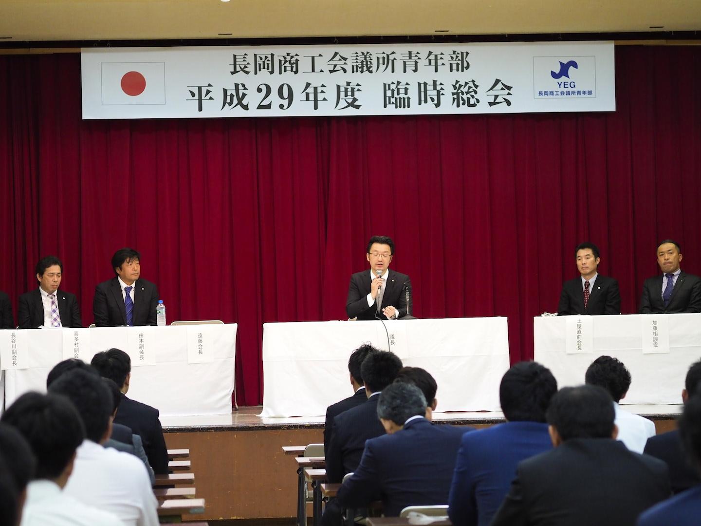 平成29年度 長岡商工会議所青年部臨時総会3