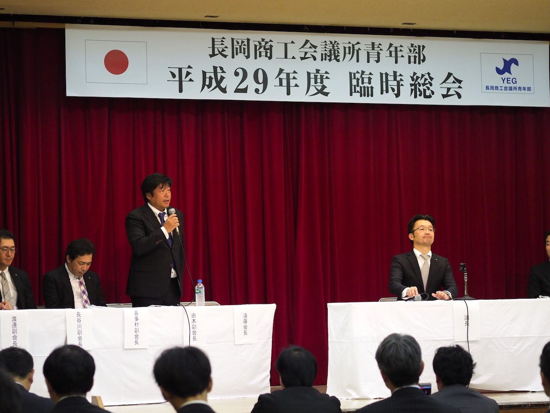 平成29年度 長岡商工会議所青年部臨時総会4