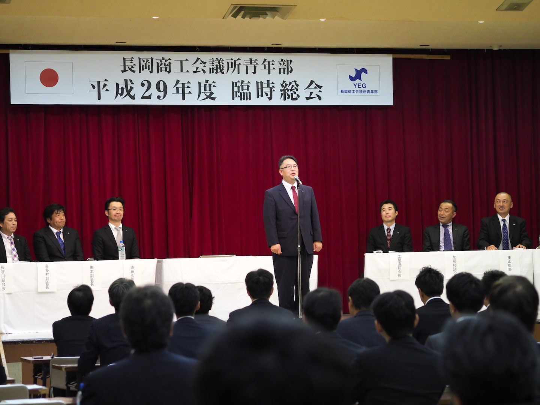 平成29年度 長岡商工会議所青年部臨時総会7