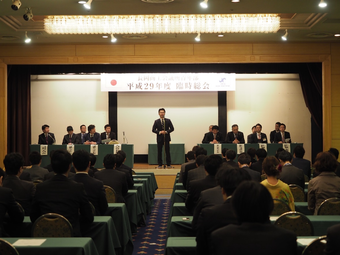 平成29年度 長岡商工会青年部 臨時総会・新年祝賀会1