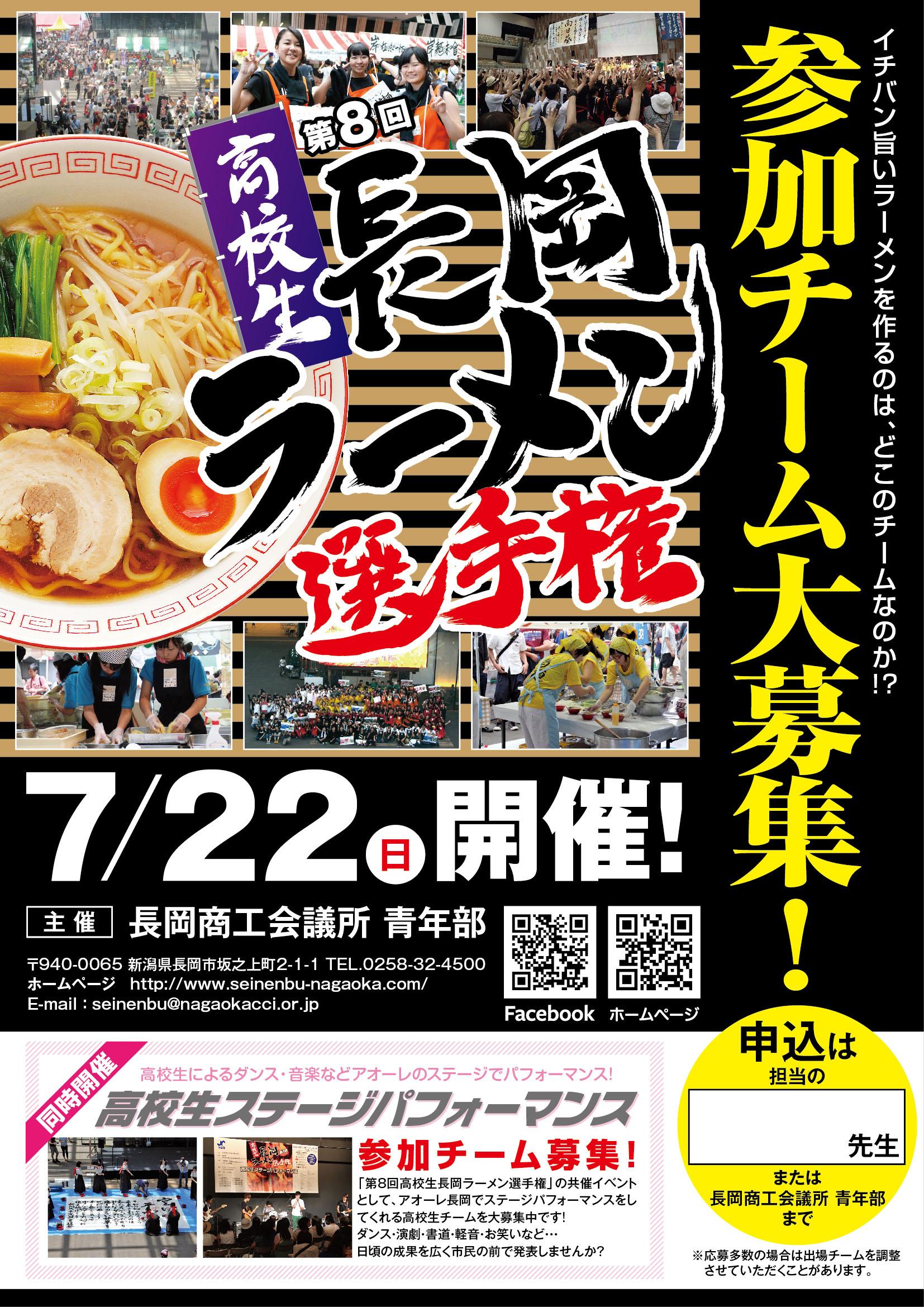2018年7月22日(日) 「第8回高校生長岡ラーメン選手権」ポスター