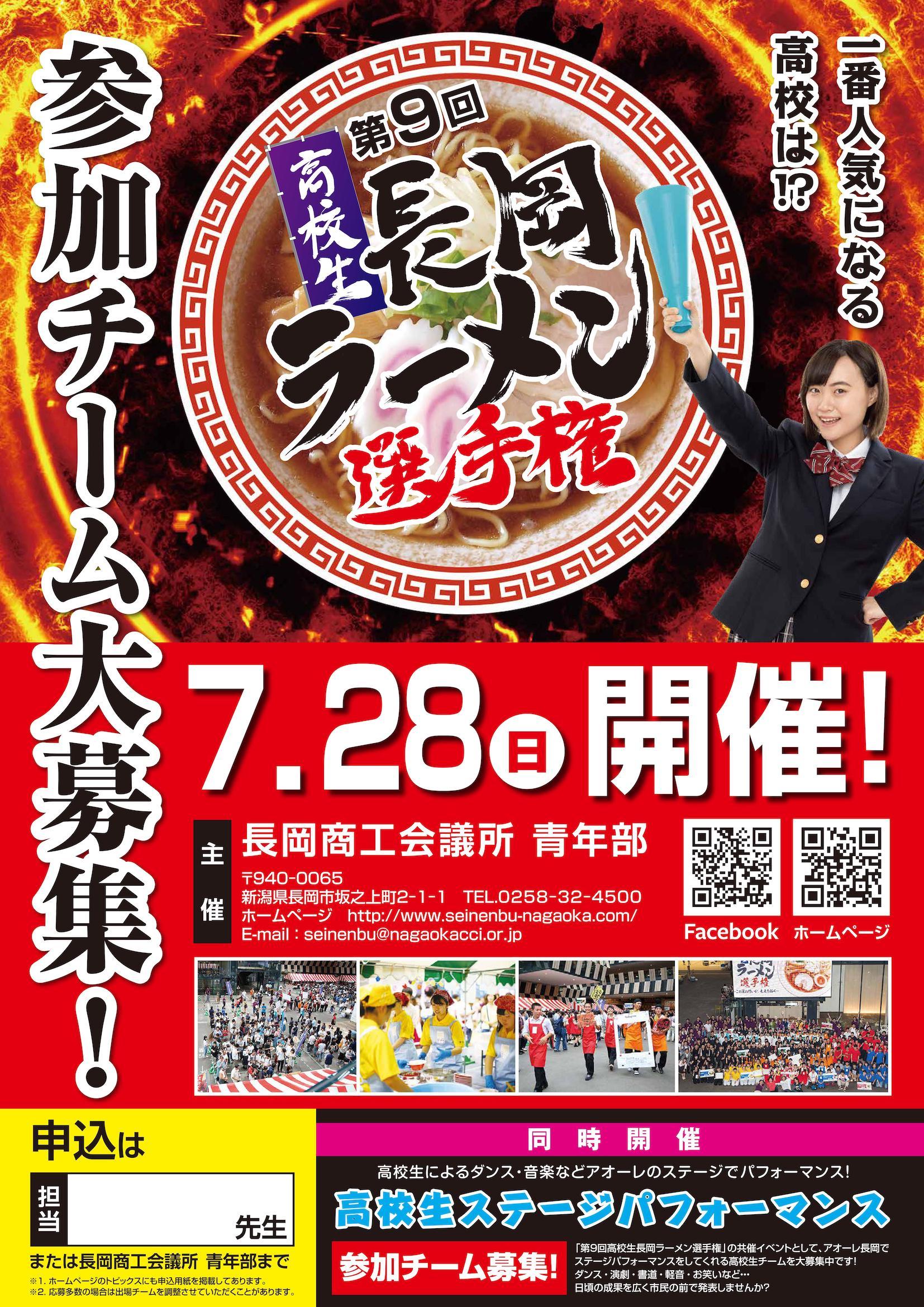 2019年7月28日(日) 「第9回高校生長岡ラーメン選手権」ポスター